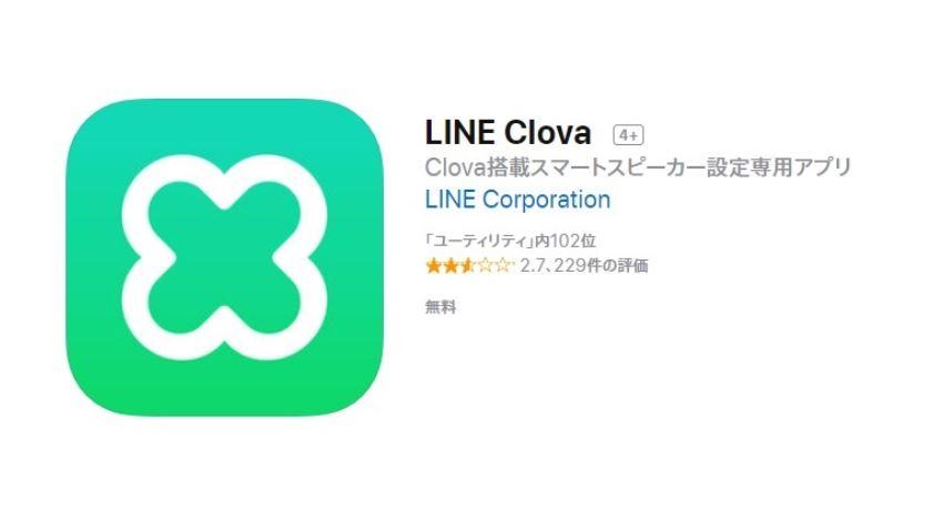 LINE Clovaのアプリ