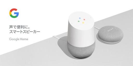 Google Homeの機能
