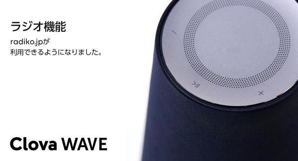 clova waveのラジオ機能
