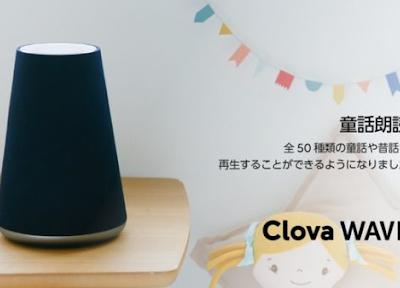 Clovaの朗読機能でお子様とのコミュニケーションに活用しよう