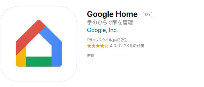 GoogleHomeアプリ